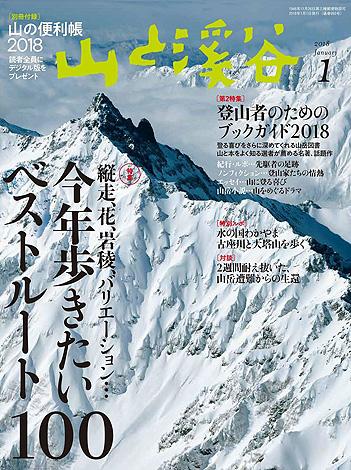 Ryu Uchiyama Onwebnews